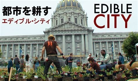 池シネマ『都市を耕す エディブル・シティ』上映&シェアリング会!!