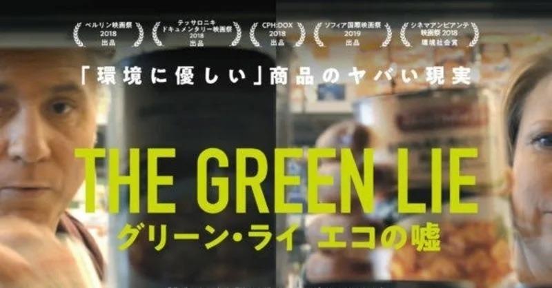 「グリーン・ライ エコの嘘 」上映会