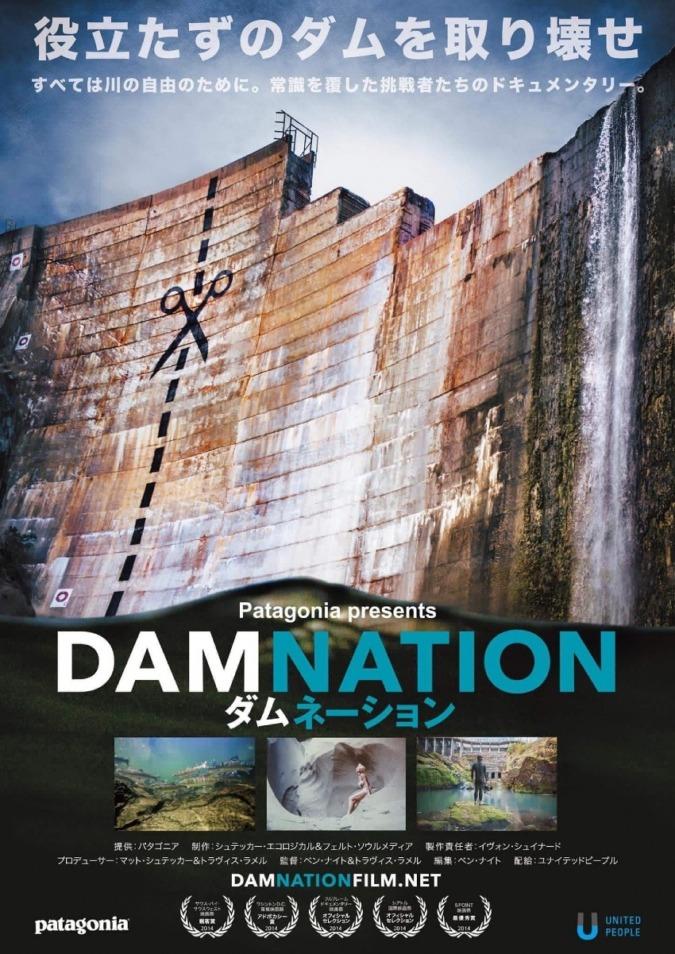 役立たずのダムを取り壊せ 「ダムネーション」本日上映会開催!!